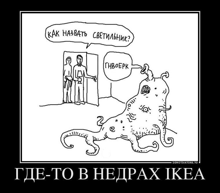 ГДЕ-ТО В НЕДРАХ IKEA