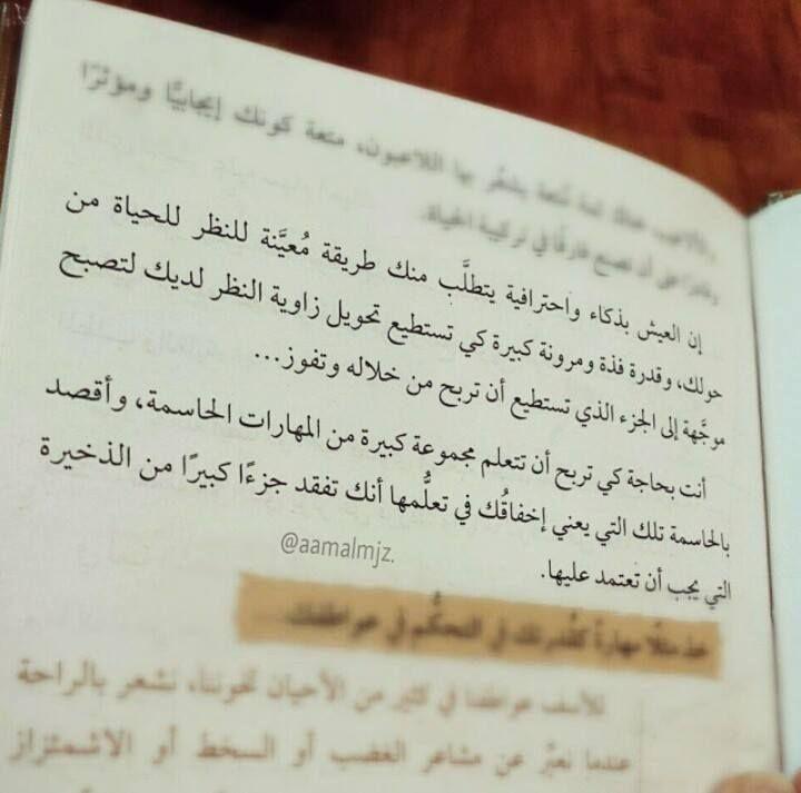 من كتاب الحياة رقعة شطرنج كريم الشاذلي Words Quotes Love Reading