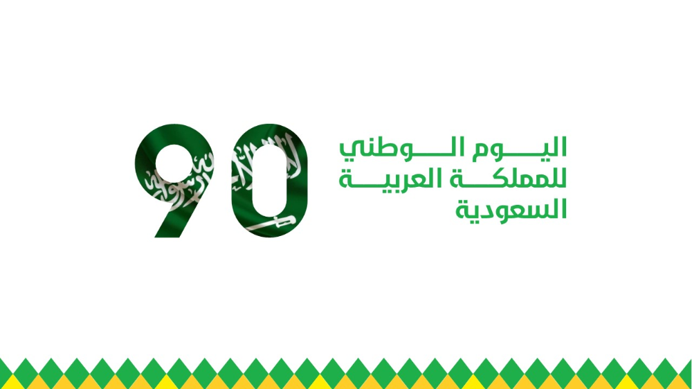 بوربوينت عن اليوم الوطني السعودي 90 همة حتى القمة 2 ادركها بوربوينت Doodle Quotes S Love Images Happy National Day