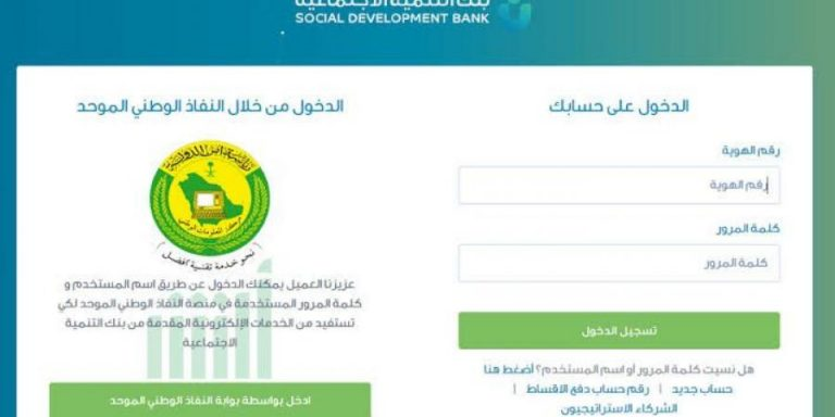 الاستعلام عن اعفاء من بنك التسليف بالسجل المدني Social Development Lins Development