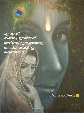 Pin By Sruthylakshmi On ഗ ത ക ഷരങ ങൾ Malayalam
