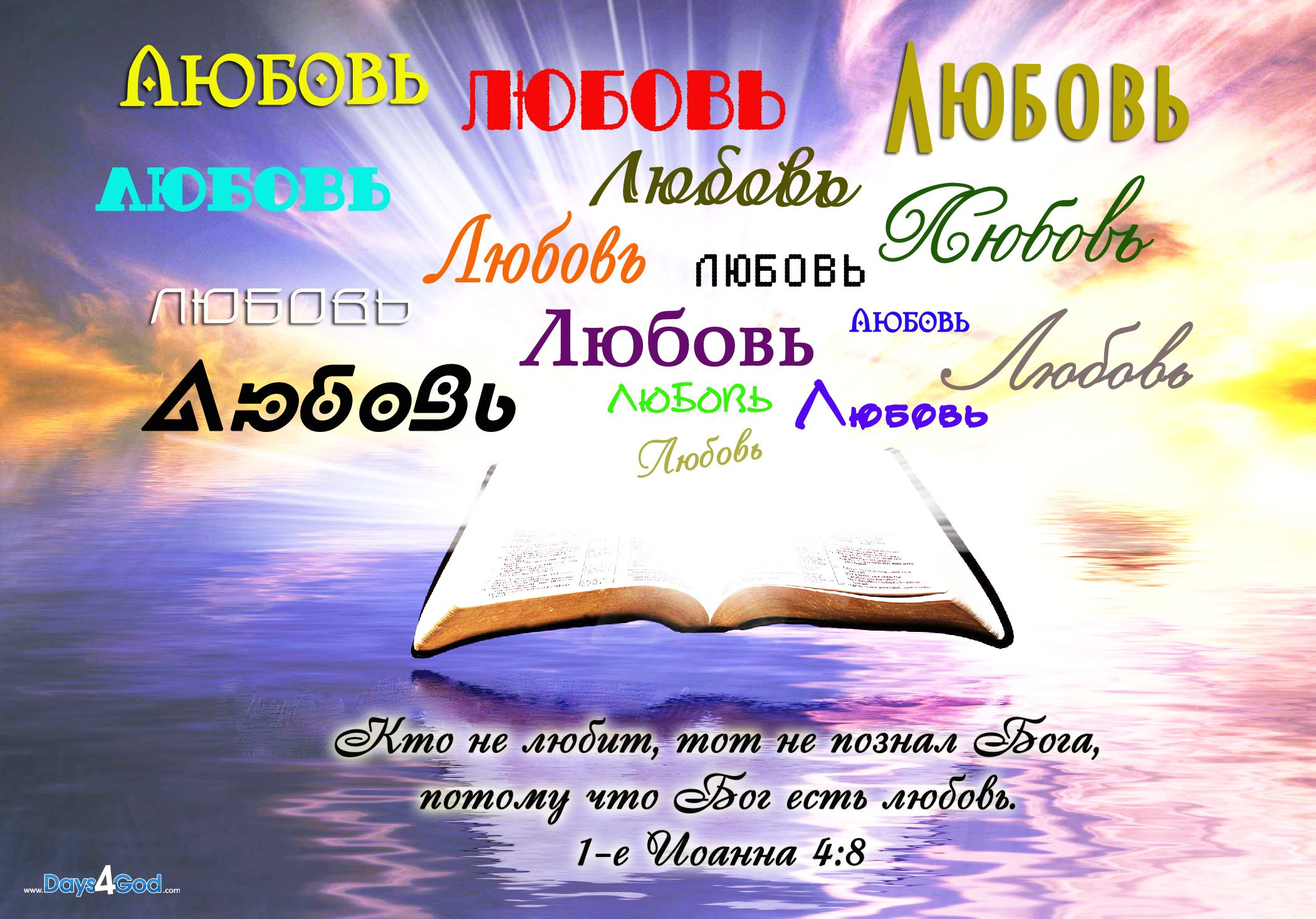 Христианские рисунки с надписями из библии