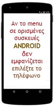 android menu Αν δεν εμφανίζεται το μενου επάνω πατήστε εδω