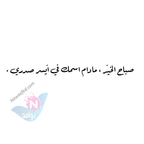عبارات صباحية للحبيبة 2017 عبارات صباحية للحبيب Arabic Arabic Calligraphy Arabic Food