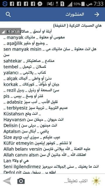 اللغة التركية Ogrenme Egitim Arapca Dili