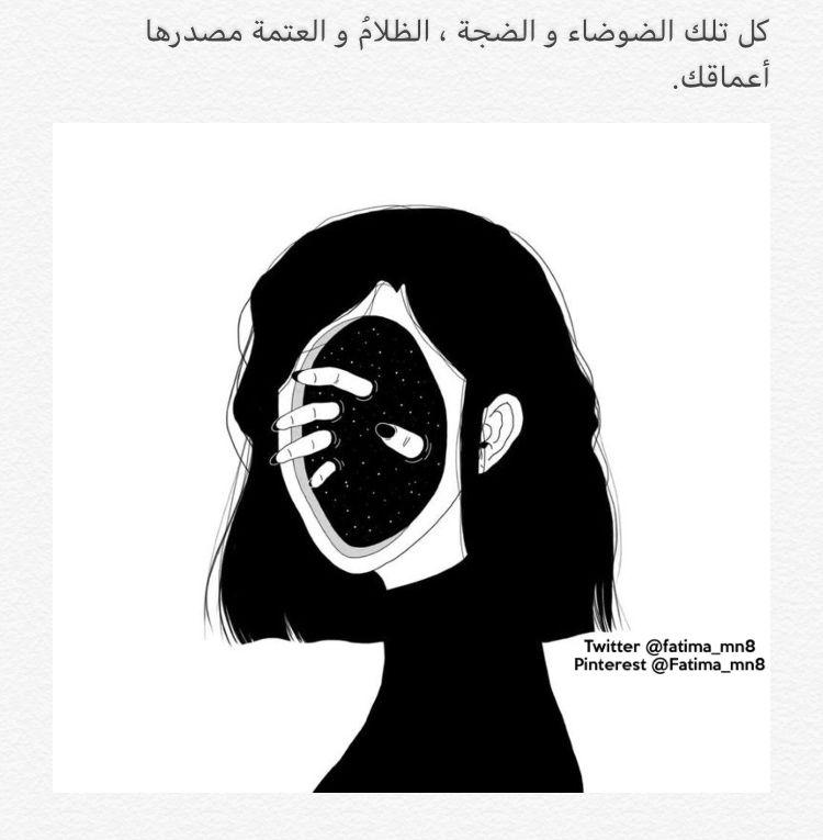 مصدرها أعماقك Love Photos Arabic Quotes Art