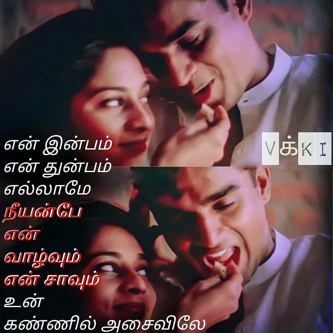 Pin by S.Balaji sb on Tamil songs lyrics | Love songs