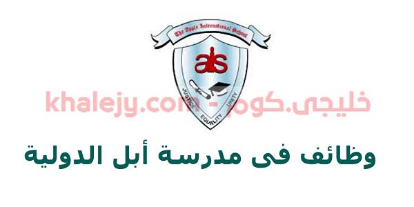 وظائف مدرسة ابل الدولية في الامارات جميع التخصصاتللمواطنين والمقيمين تعلن مدرسة ابل الدولية في الامارات عن عدد من ال Sport Team Logos Juventus Logo Team Logo