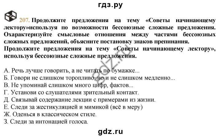 Скачать гдз по русскому класс чеснокова
