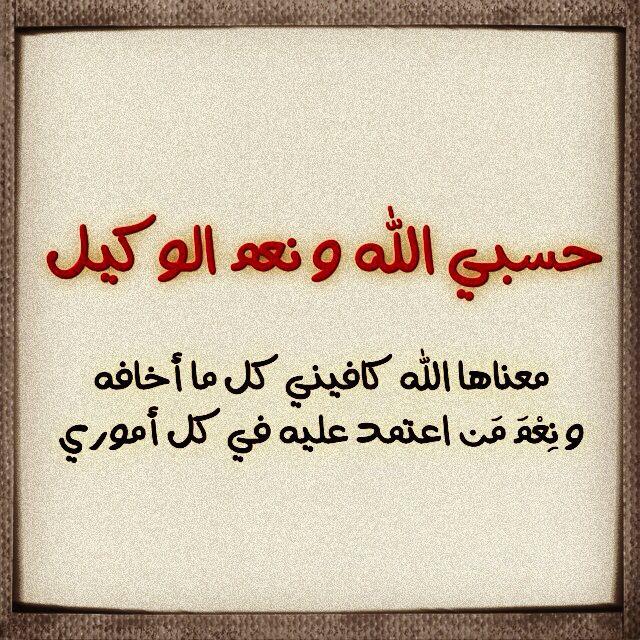 حسبي الله و نعم الوكيل Islam Peace Reminder