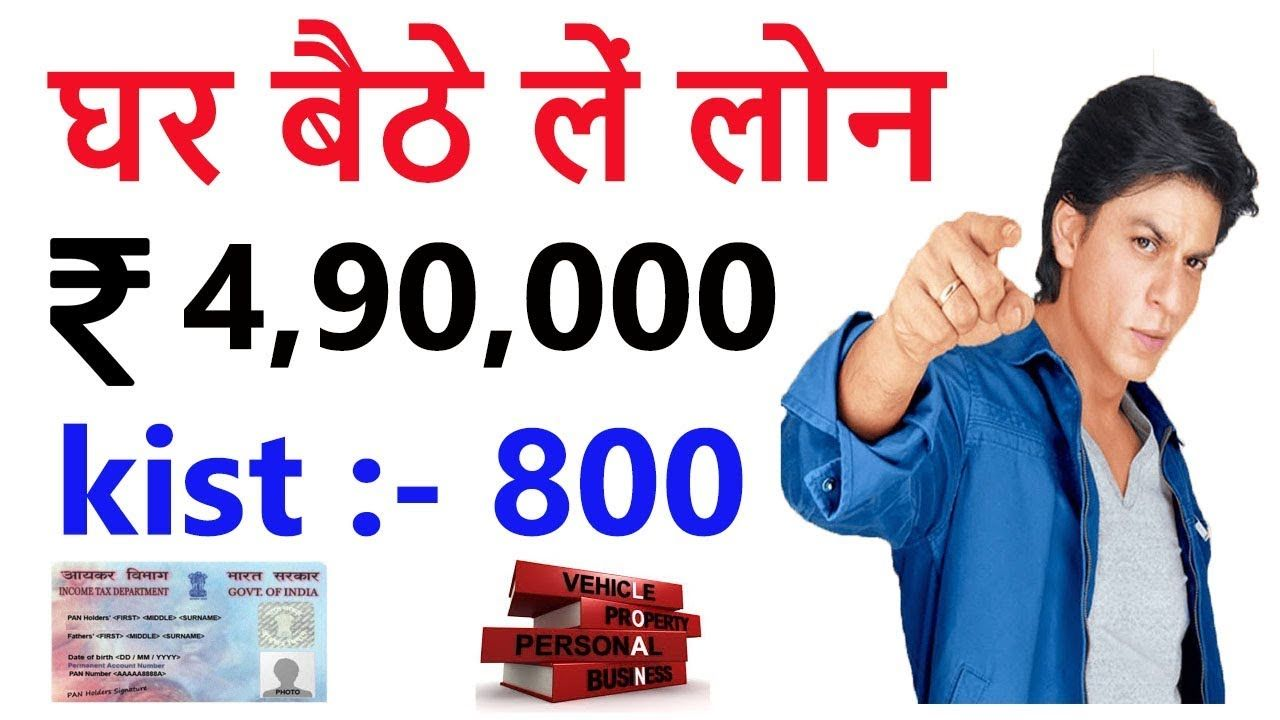 Instant Personal Loan Easy Loan Without Documents Aadhar Card Perso In 2020 Personal Loans Easy Loans Instant Loans