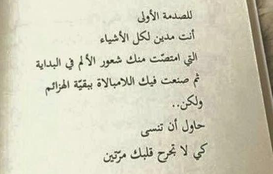 حاول ان تنسى كي لا تجرح قلبك مرتين