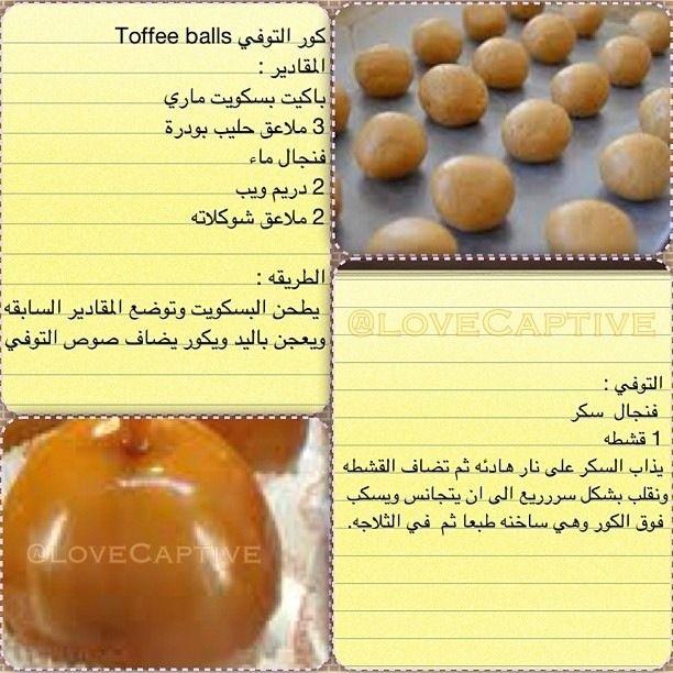 كور التوفي Food Toffee Desserts