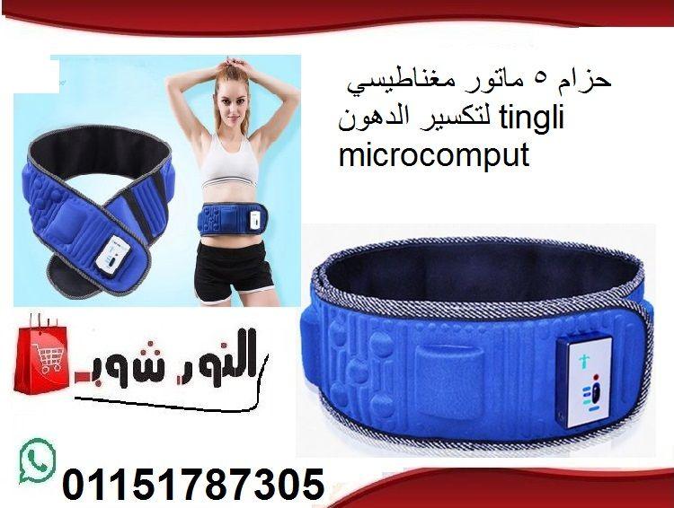 حزام 5 ماتور مغناطيسي لتكسير الدهون للتخلص من الكرش ينشط الدورة الدموية ويساعد على التخلص من الدهون المتراكمة على أى منطقة من مناطق ا Belt Fashion Accessories
