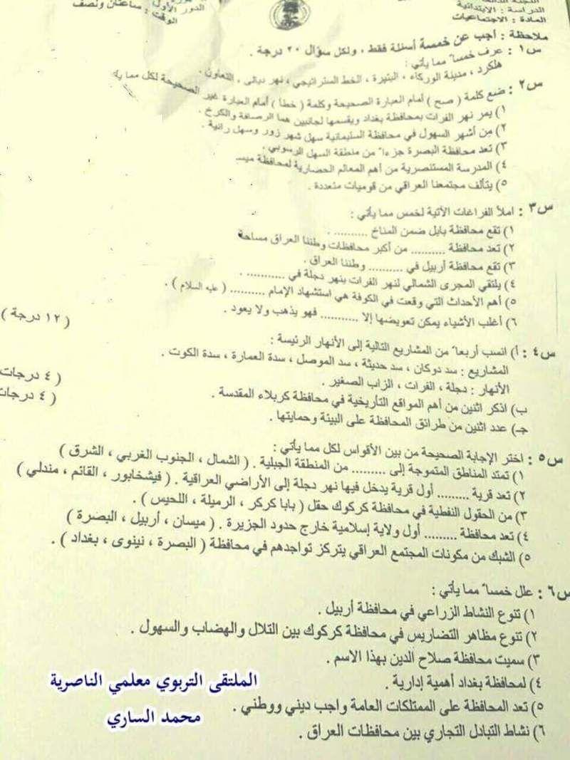 اسئلة الاجتماعيات السادس الابتدائي الدور الاول 20 5 2017 منتديات درر العراق Sheet Music Person Personalized Items