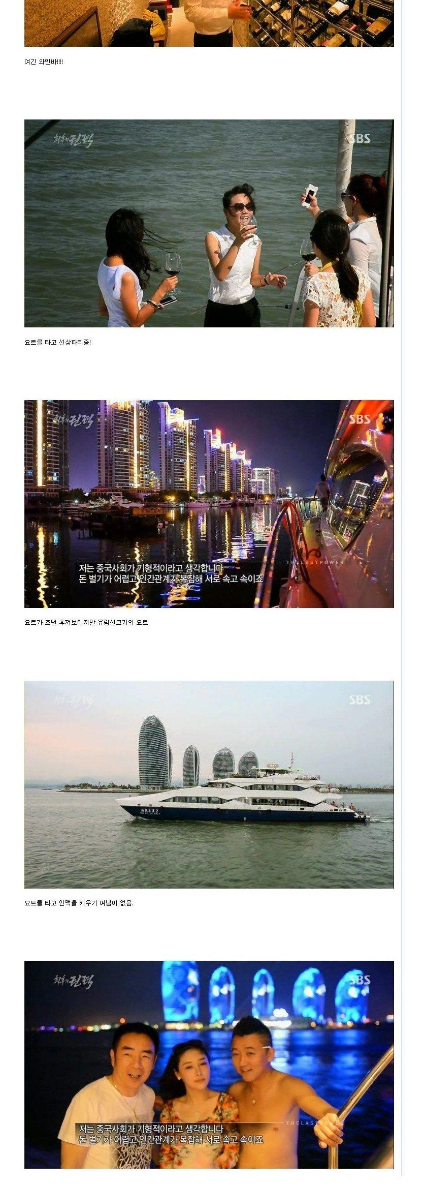 중국 재벌의 삶 :: 다나와 DPG