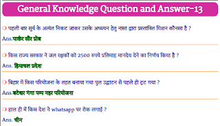 general knowledge question and answer in hindi , general knowledge