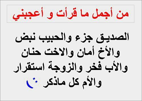 الام الدنيا كلها | بالعربي | Poetry quotes, Arabic quotes, Calligraphy