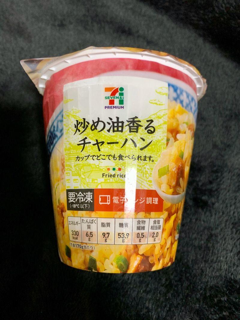カップで食べるチャーハン チャーハン カップ麺 カップ