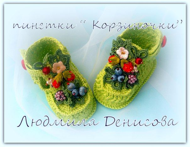 Пинетки в Астане от Людмилы Денисовой | ВКонтакте
