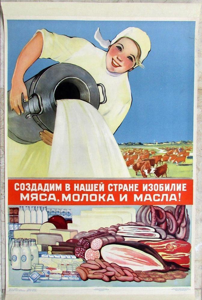 1957 russian food industry soviet propaganda poster
