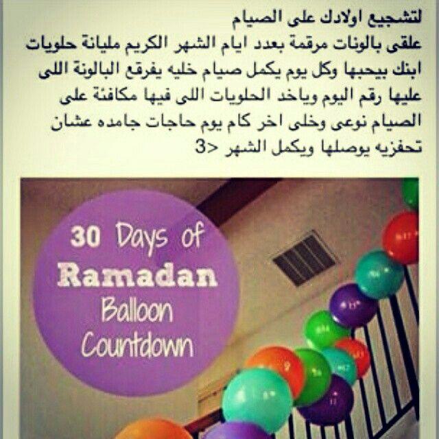 فد شي كلش حلووو Ramadan Balloons Day