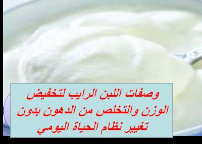 وصفات اللبن الرايب لتخفيض الوزن والتخلص من الدهون بدون تغيير نظام الحياة اليومي Yogurt Diet Yogurt Food