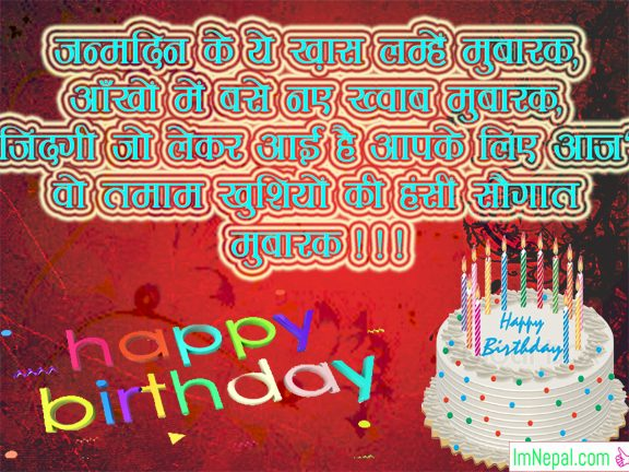 Pin on Hindi Birthday Greeting Cards