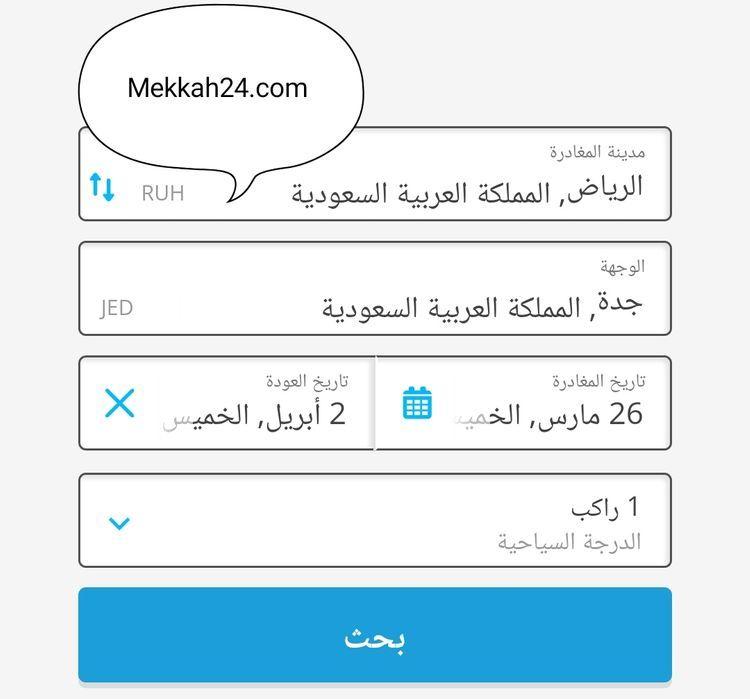 تذاكر الطيران بأفضل الأسعار الرحلات داخلية ذهابا و عودة Hotel Makkah Ios Messenger