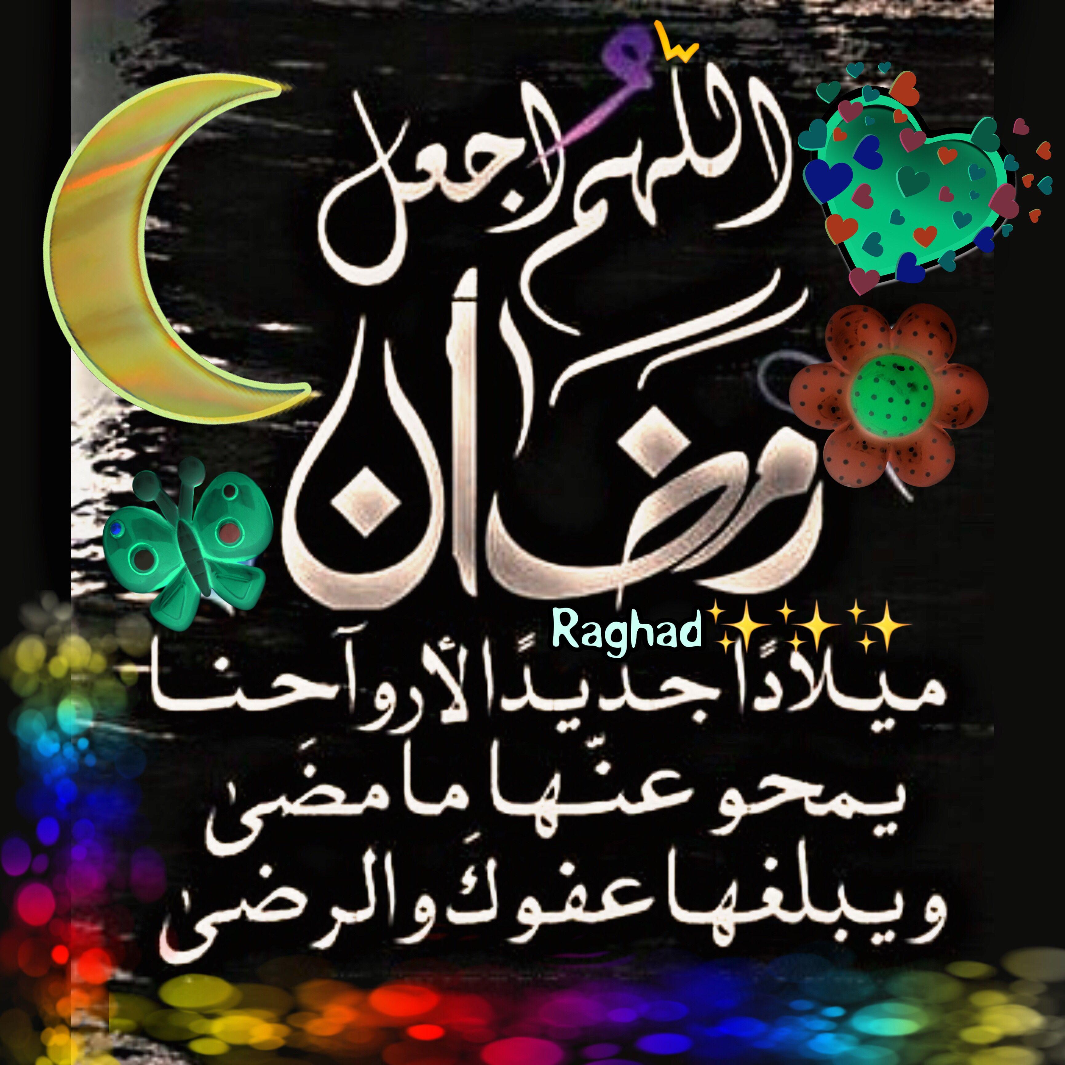 الل هم رب اجعل شهر رمضان المبارك ميلاد ا جديد ا لأرواحنا يمحو عنها ما مضى ويبل غها عفوك والرضى Ramadan Kareem Ramadan Arabic Calligraphy