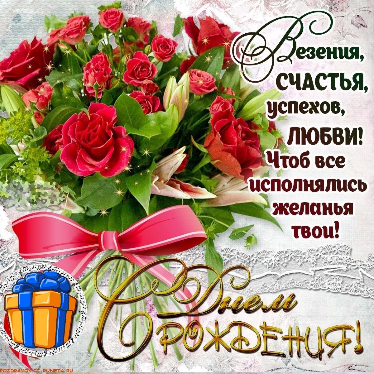 Поздравления с днем рождения и желаю чтоб любовь