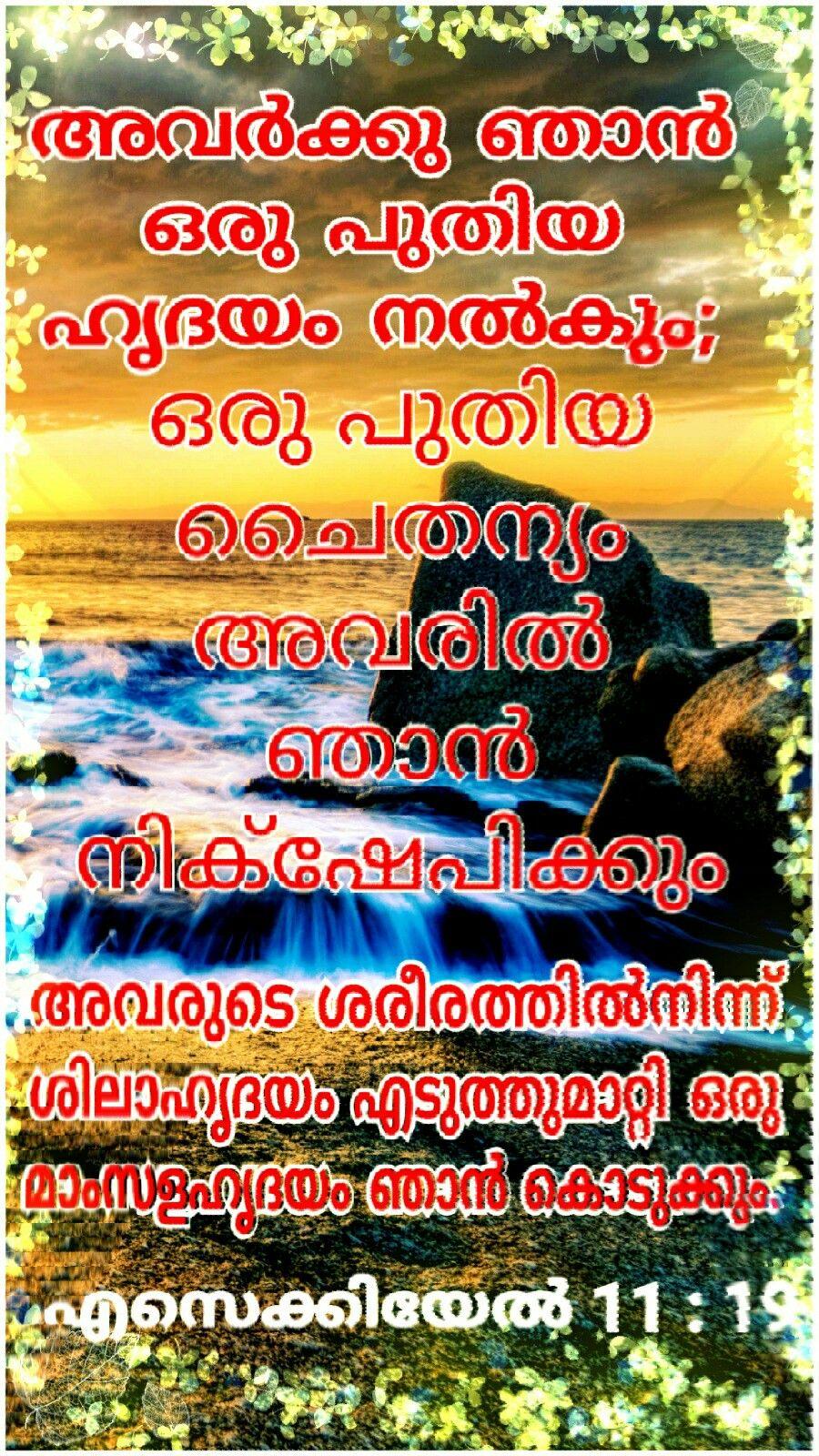Malayalam Bible Verses Inspiration Bible Quotes Bible Verses