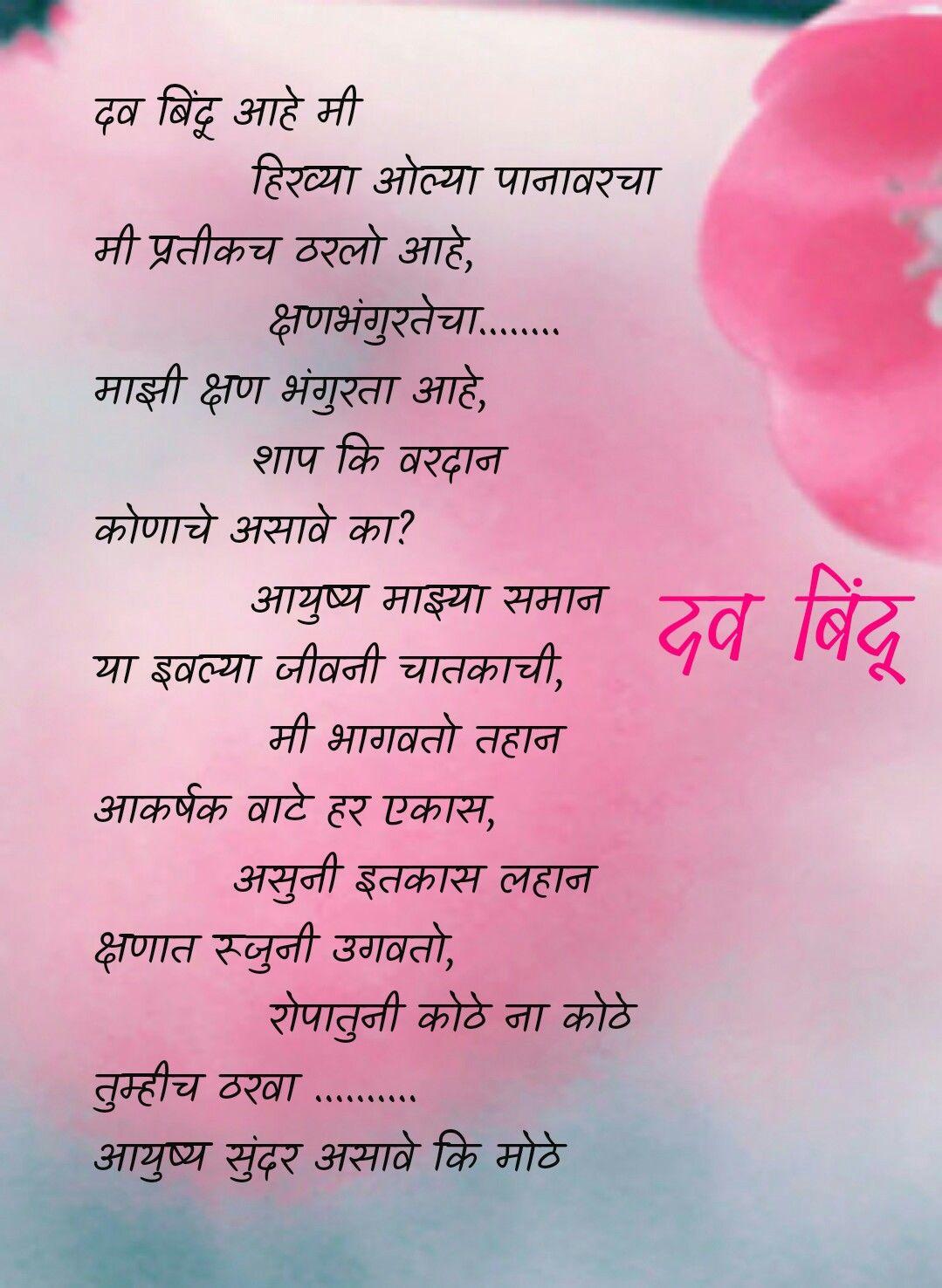 दव बिंदू,,,, Kids poems, Marathi poems, Poems