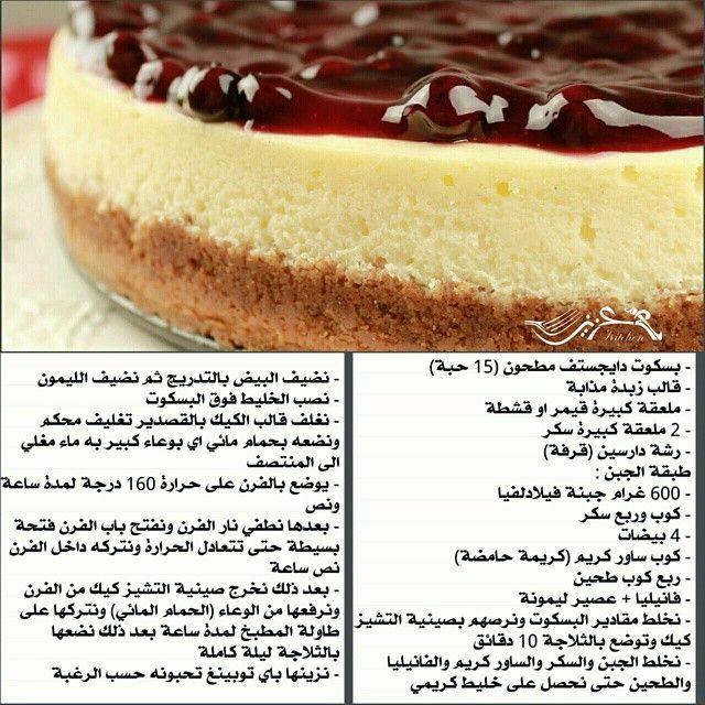 وصفة التشيز كيك Dessert Recipes Food Recipies Arabian Food
