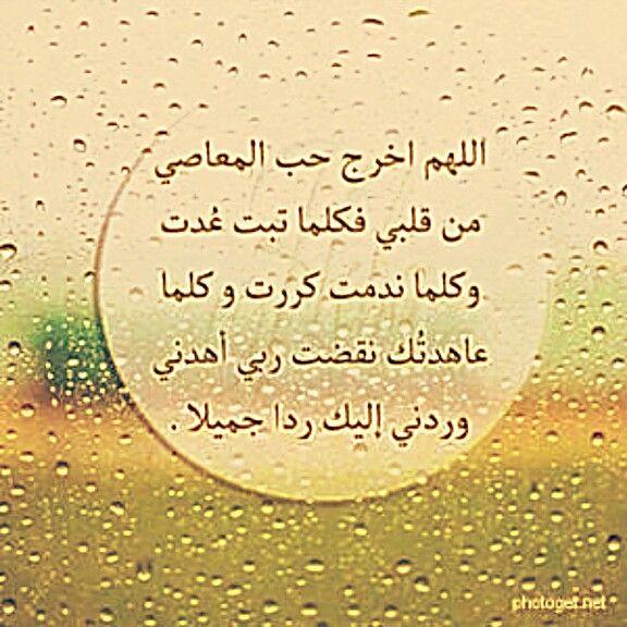 يارب ردني اليك ردا جميلا Allah Arabic Calligraphy Calligraphy