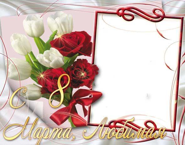 Pozdravlenie S 8 Marta Fotoshablon V Formate Psd 4 Shablony