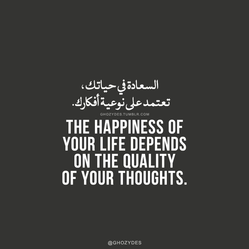 السعادة في حياتك English Ghozydes اقتباسات أدبية اقتباسات مترجمة Pretty Quotes Postive Quotes Talking Quotes