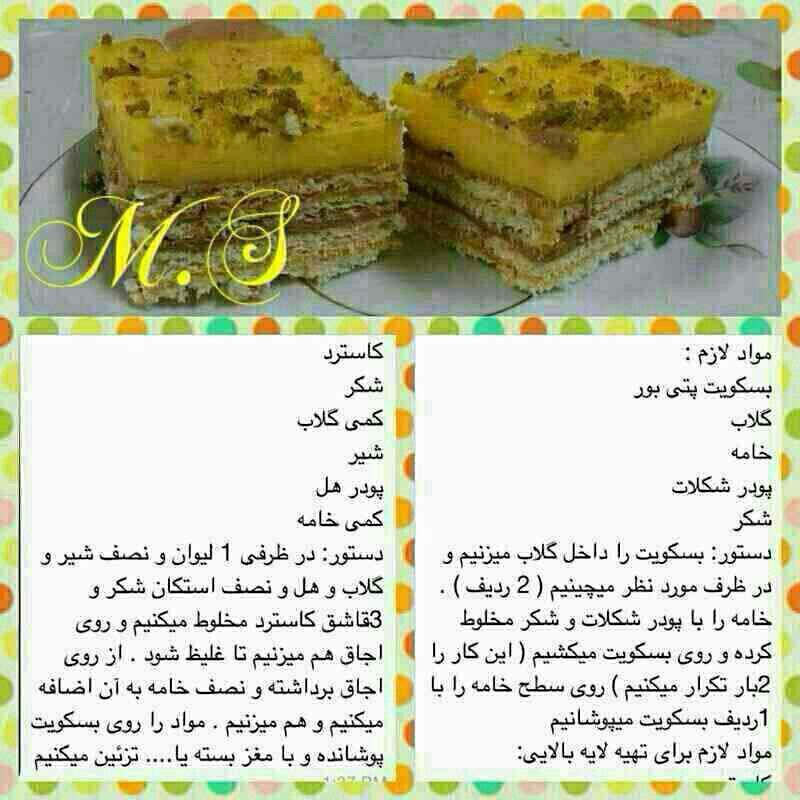 Pin By Shahrzad Inistagram Dr Shahr On Food Food Drinks Dessert Persian Food Iran Food