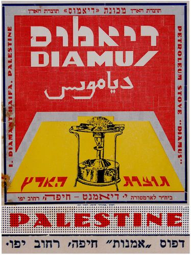 Httpwww Overlordsofchaos Comhtmlorigin Of The Word Jew Html: 1940 Palestine Advertise Poster Israel Haifa Primus Stove