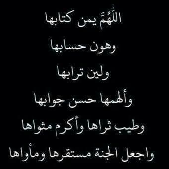 رحمك الله اختي حبيبتي Islamic Quotes Arabic Quotes Islamic Love Quotes