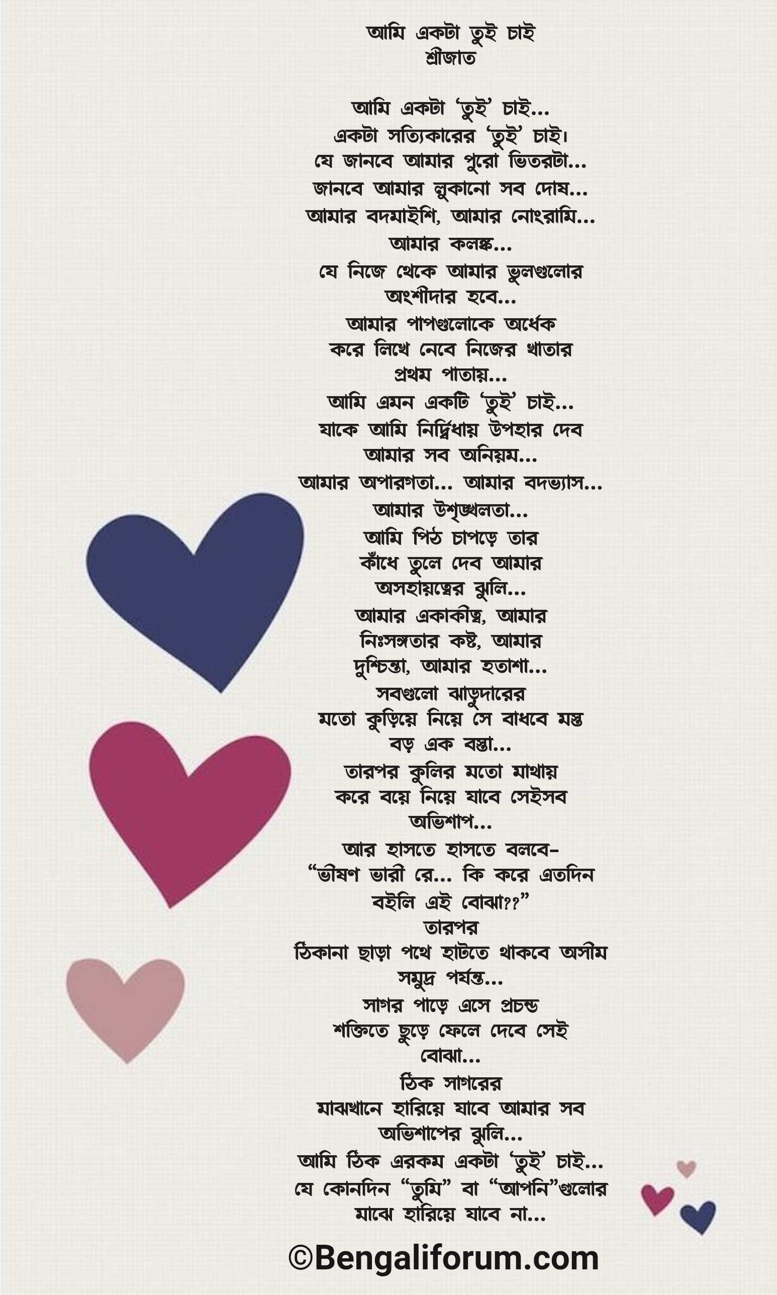 Ami ekta tui chai kobita lyrics in Bengali   Srijato   Bengali love poem   আমি একটা তুই চাই