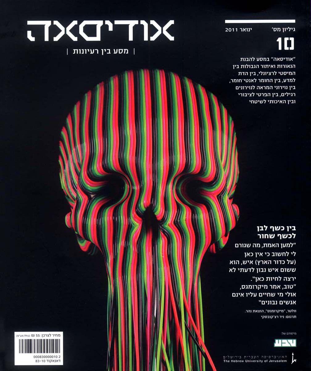2010 magazine Odyssey n°10