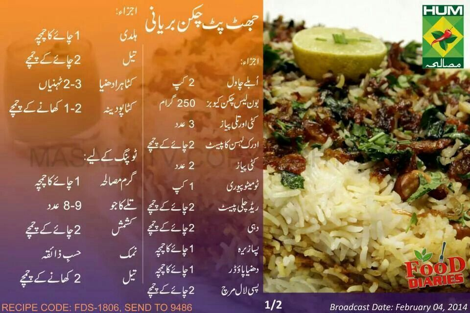 chicken biryani recipe in urdu youtube video