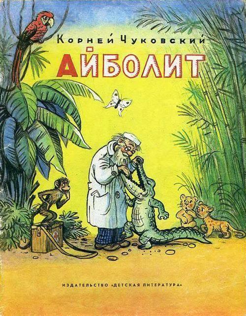 читать доктор айболит чуковский с картинками