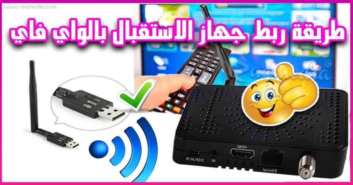 طريقة ربط الرسيفر بالواي فاي والإتصال بالأنترنت Tv Wifi Connection