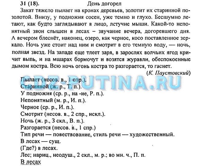 Гдз по рускому языку 6 класс виленкин