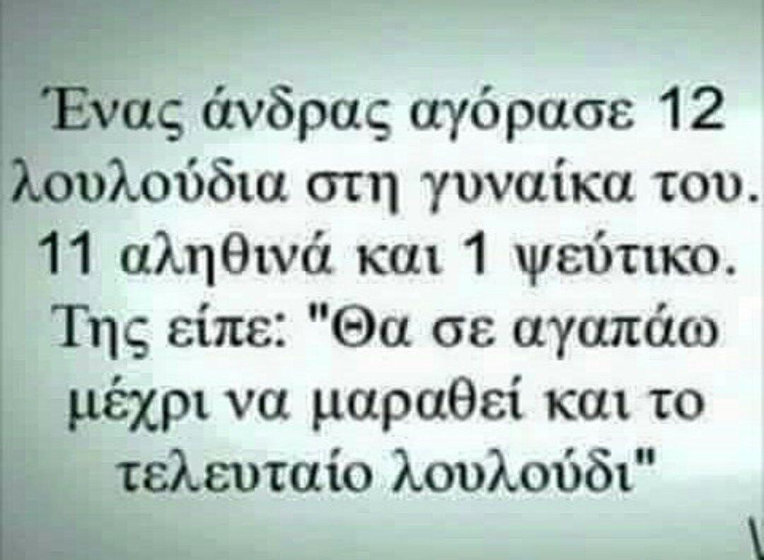 Smart Quotes Life Quotes Poem Wisdom Amor Quotes About Life Quotes Life Intelligent Quotes Quotes Life Greekquotes