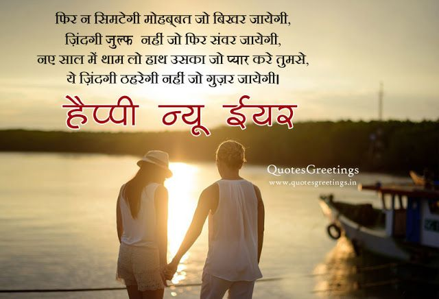 happy new year 2018 wishes for girlfriend in hindi