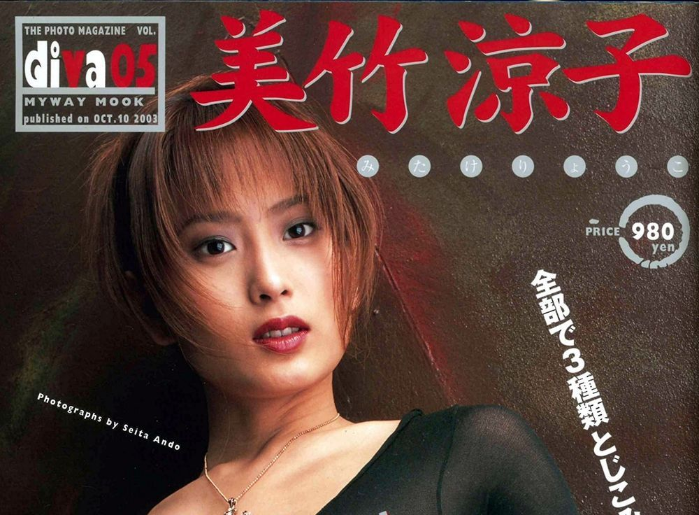 "U) Ryoko Mitake 美竹涼子 "" My ..."