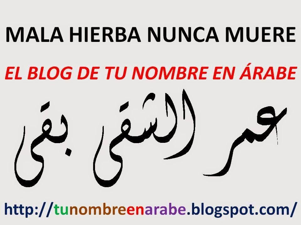 Tatuajes De Frases En Arabe Y Su Significado Español árabe